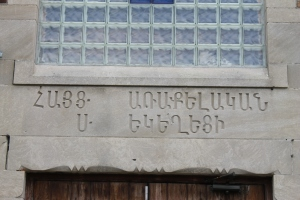 A closer look at the Armenian lettering on the St. John's church.